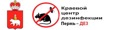 Пермь-Дез
